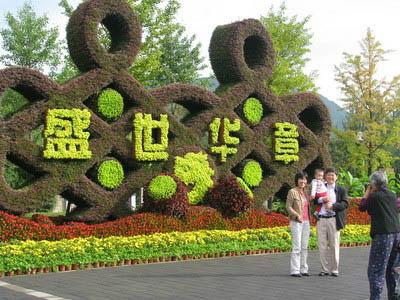 明升88 园林景观